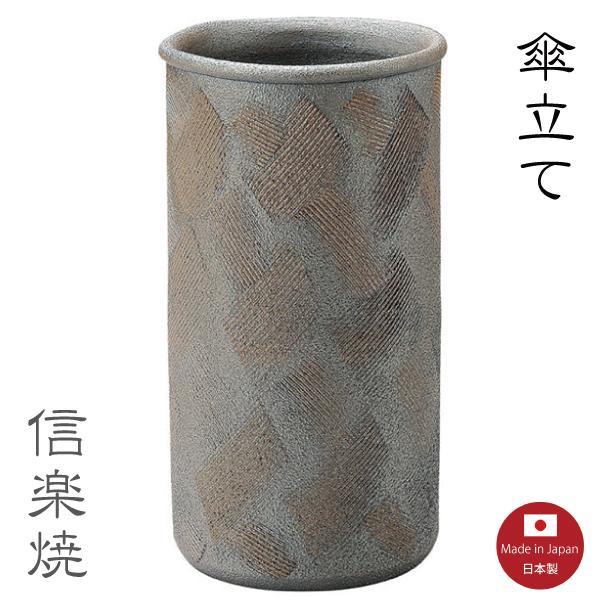 【送料無料】銅いぶし櫛目 傘立て モダン 陶器 おしゃれ スリム 信楽焼 【日本製】