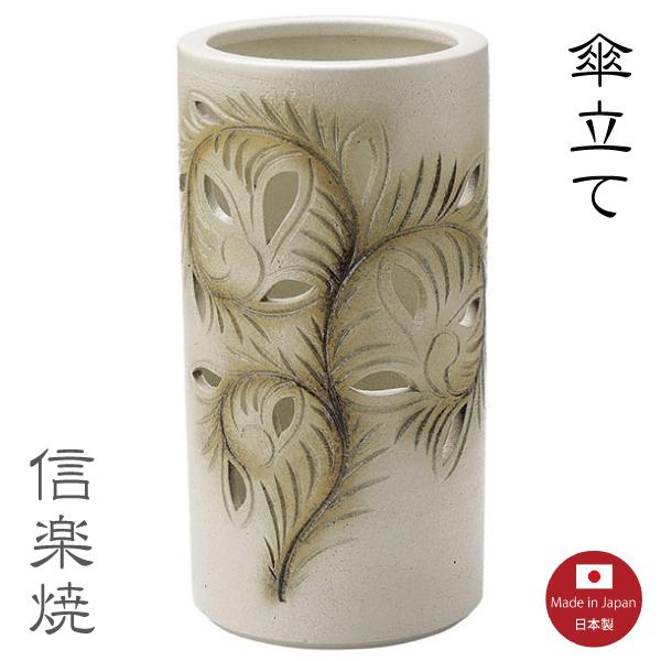 【陶器傘立て】白マット唐草彫 傘立て・白 モダン 陶器 おしゃれ 信楽焼【日本製】