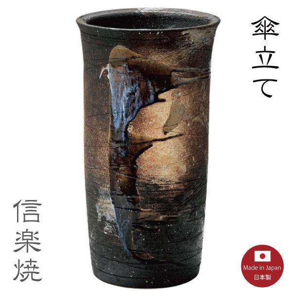 【送料無料】コゲビードロ流し長壷 傘立て モダン 茶 陶器 おしゃれ スリム 信楽焼 【日本製】
