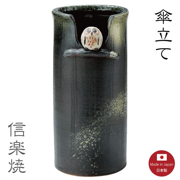 【送料無料】とまり木ふくろう 傘立て モダン 黒 陶器 おしゃれ スリム 信楽焼 【日本製】