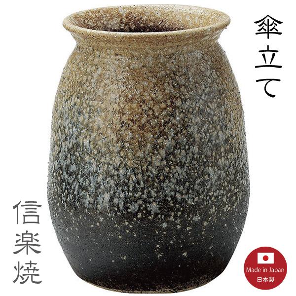 【送料無料】古窯変つぼ型 傘立て モダン ツボ 陶器 おしゃれ 壷 信楽焼 【日本製】