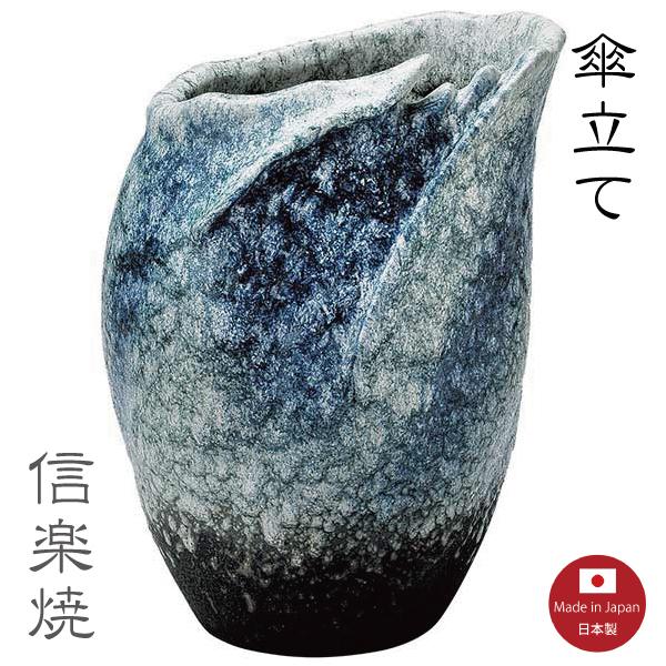 【送料無料】清流壷 傘立て モダン ツボ 陶器 おしゃれ 和風 信楽焼 【日本製】