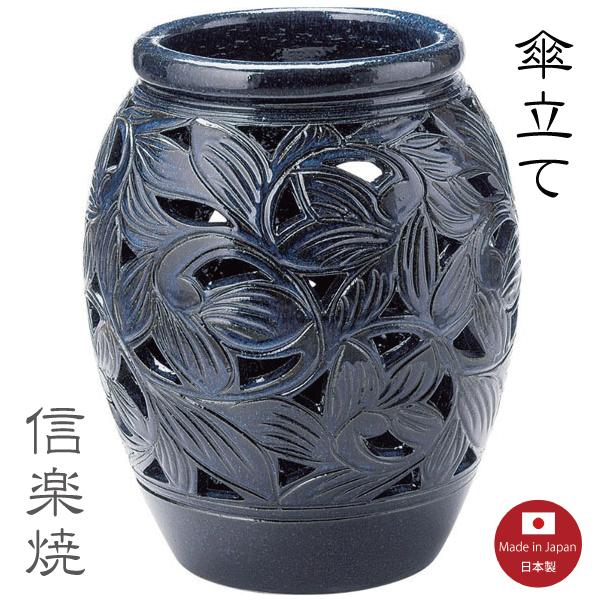 【送料無料】なまこ釉唐草壷 傘立て モダン ツボ 陶器 おしゃれ 和風 信楽焼 【日本製】