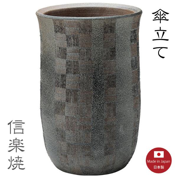 【送料無料】銅いぶし網代紋壷 傘立て モダン ツボ 陶器 おしゃれ 壷 信楽焼 【日本製】
