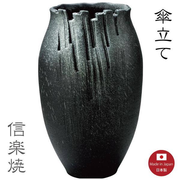【送料無料】紫水岩肌大壺 傘立て モダン ツボ 陶器 おしゃれ 壷 和風 信楽焼 【日本製】