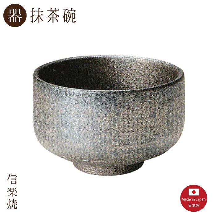 菱三窯 窯変いぶし 茶碗 3-2701 抹茶碗 信楽焼 おしゃれ 陶器 日本製 安心の定価販売 モダン 国産品