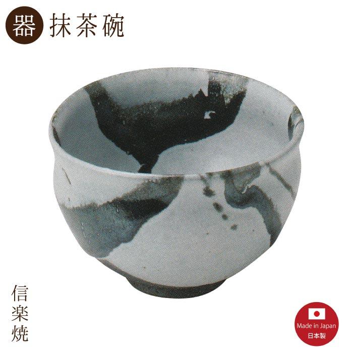 陶器 信頼 浅葱斑 茶碗 お気にいる 3-3107 抹茶碗 日本製 信楽焼 おしゃれ モダン