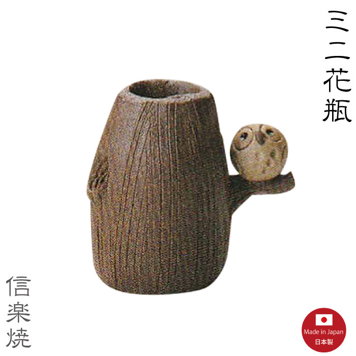 ミニ花瓶 M135 木乗りふくろう 人気商品 一輪挿し 花瓶 日本製 花入 信楽焼 ストア 陶器 花器