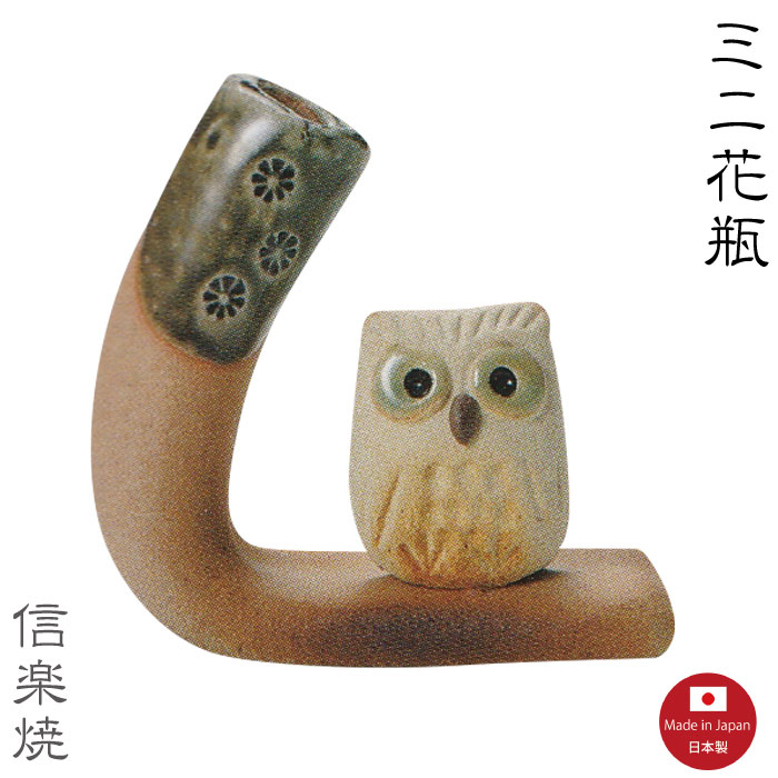 ミニ花瓶 M156 ふくろう 一輪挿し 花瓶 驚きの値段で 花器 日本製 信楽焼 おしゃれ モダン 陶器 花入 美品