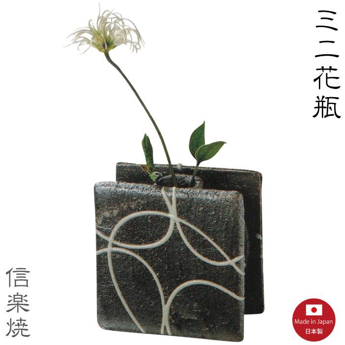 ミニ花瓶 M158 セール価格 黒模様 一輪挿し 花瓶 花器 陶器 おしゃれ 日本製 信楽焼 花入 定番