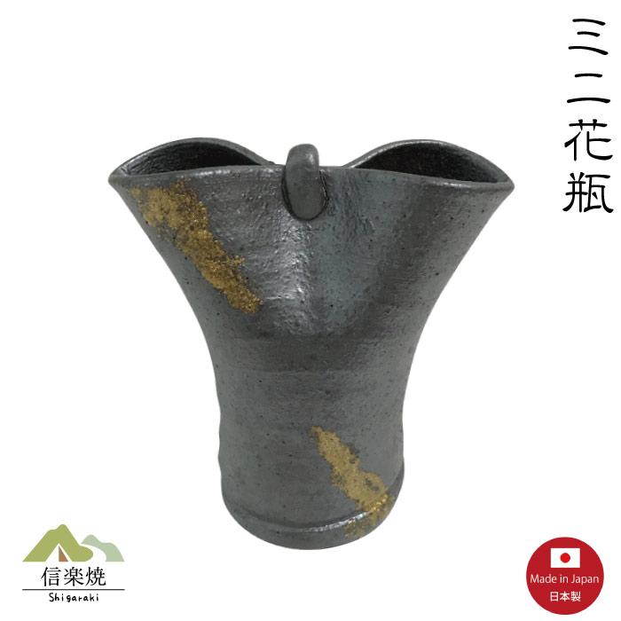 ミニ花瓶 M160 黒金 一輪挿し 花瓶 海外 花器 花入 陶器 信楽焼 奉呈 おしゃれ 日本製