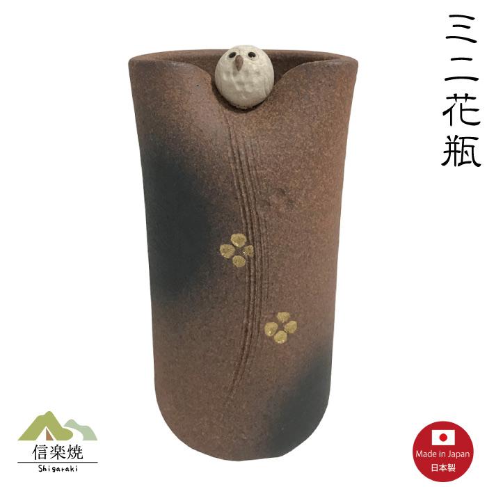 爆買いセール ミニ花瓶 M171 フクロウ 一輪挿し 花瓶 花器 信楽焼 陶器 即納 花入 日本製 おしゃれ