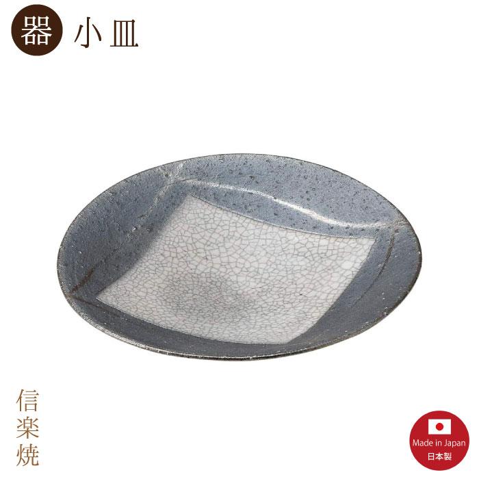 陶器 5☆好評 貫入 15cm皿 小皿 信楽焼 日本製 モダン 公式ショップ おしゃれ