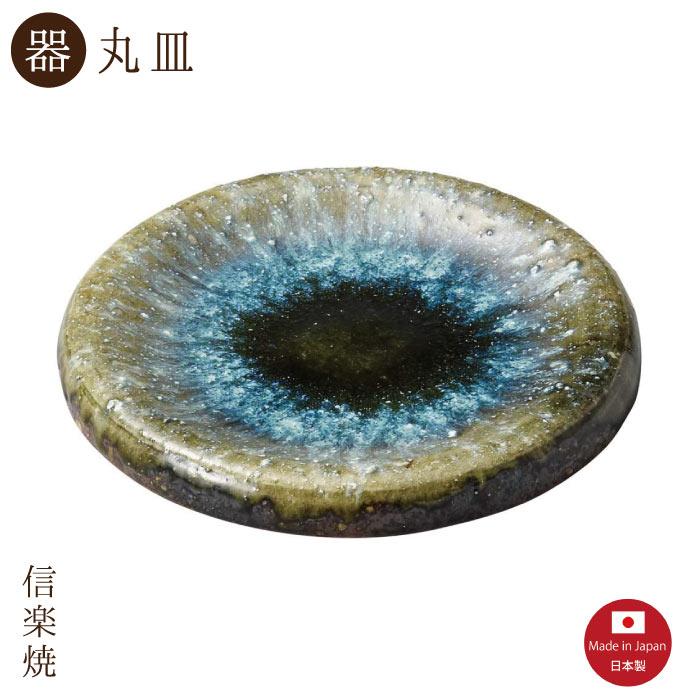 陶器 ビードロ窯変 20cm丸皿 新品未使用正規品 3-3098 春の新作シューズ満載 日本製 丸皿 信楽焼 モダン