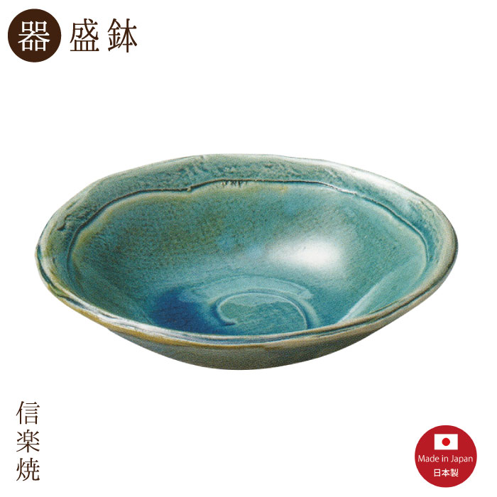 陶器 青嵐 盛鉢 激安特価品 3-3457 海外並行輸入正規品 モダン 鉢 日本製 おしゃれ 信楽焼
