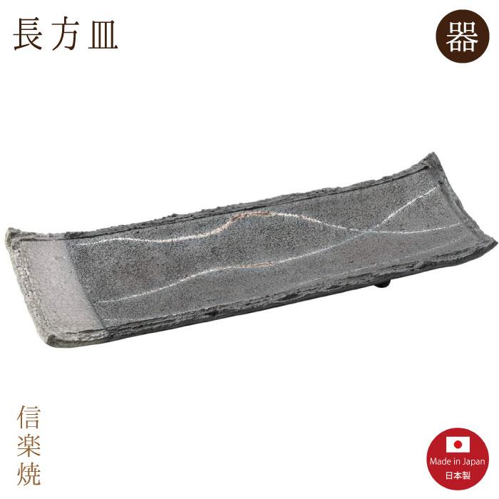 開店祝い 陶器 本物 貫入 長方皿 長皿 信楽焼 おしゃれ 日本製 モダン