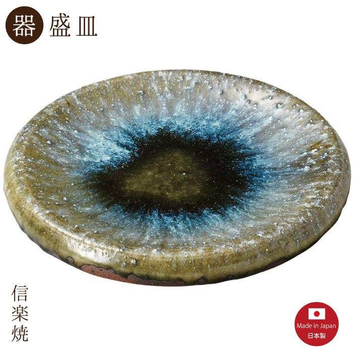陶器 人気商品 ビードロ窯変 27cm盛皿 大皿 丸皿 毎日続々入荷 日本製 おしゃれ 信楽焼 モダン