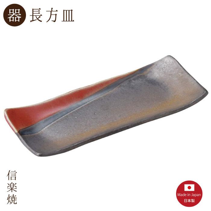 陶器 紅金彩 メーカー直売 長方皿 長皿 信楽焼 モダン 日本製 お見舞い おしゃれ