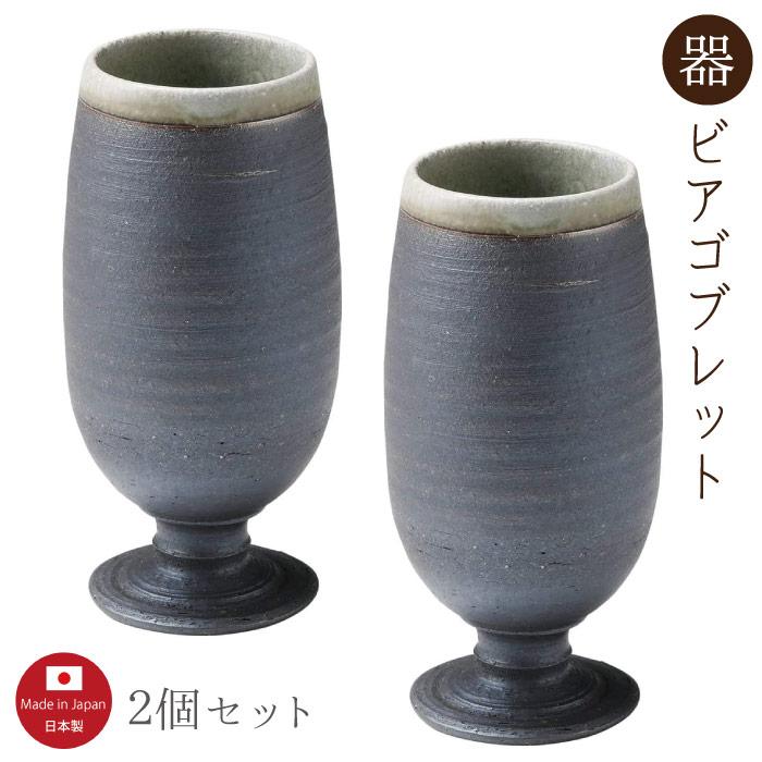 2個セット 翡翠窯変 ゴブレット ラガー モダン ビール 日本製 人気ブランド多数対象 ビアカップ おしゃれ 信楽焼 優先配送