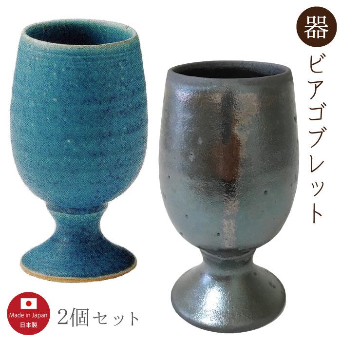 2個セット 青彩釉+紫炎 ゴブレット ラガー モダン ビール 格安店 日本製 ビアカップ おしゃれ 期間限定 信楽焼