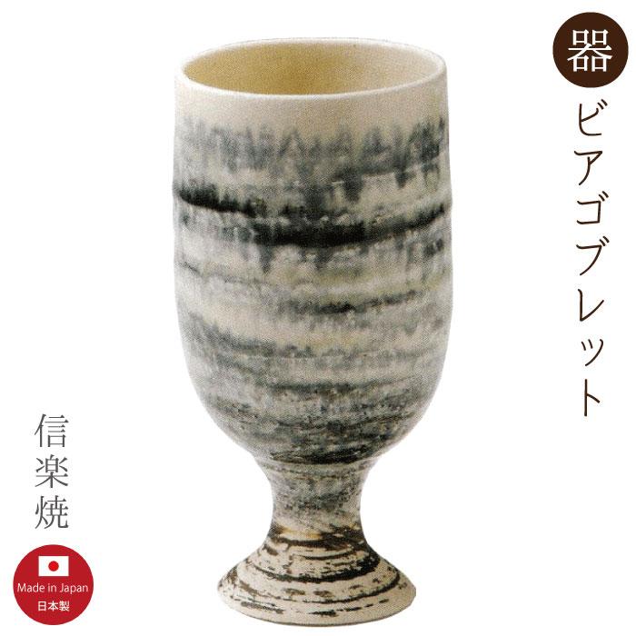 陶器 白瑠璃 数量限定アウトレット最安価格 ゴブレット ラガー モダン ビアカップ 豪華な 信楽焼 日本製 おしゃれ ビール