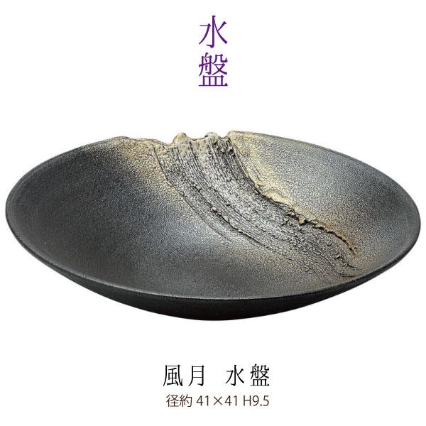 【送料無料】風月 水盤 花入 モダン 黒 陶器 おしゃれ 生け花 信楽焼 【日本製】