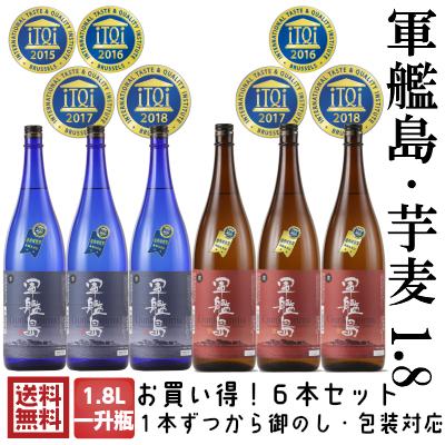 お買い得!! 軍艦島 芋焼酎・麦焼酎1.8L×6本セット 世界遺産関連 お酒 焼酎
