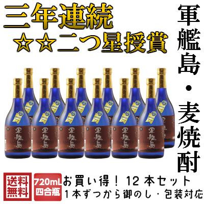 お酒 焼酎 お買い得!!!軍艦島(麦)720/12本セット