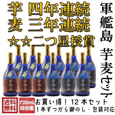 芋焼酎・麦焼酎のお得なセット!お酒 焼酎  お買い得!!!軍艦島(芋・麦)720/各6本ずつ 12本セット