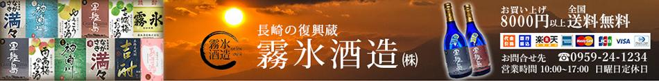 霧氷酒造株式会社:長崎市唯一の酒造会社