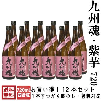 九州魂 紫芋焼酎 720ml/12本セット 優雅で華やかな香りと旨み 紫芋のムラサキマサリを使用した個性派芋焼酎