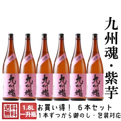 九州魂 紫芋焼酎 1800ml/6本セット 優雅で華やかな香りと旨み 紫芋のムラサキマサリを使用した個性派芋焼酎
