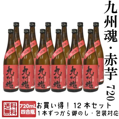 父の日 お酒 焼酎 お買い得!九州魂 赤芋焼酎 720ml/12本セット どしっとした芋焼酎に、赤芋の甘さと香りが広がります!
