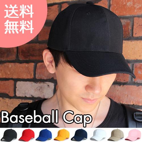 ベースボールキャップ 無地 メンズ レディース 男女兼用 帽子 売買 ユニセックス シンプル キャンペーン記念価格 ゴルフ 野球帽 送料無料 帽子ローキャップ ※ラッピング ※ フリーサイズ