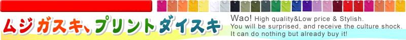 ムジガスキ、プリントダイスキ:無地Tシャツ通販激安卸通販 ポロシャツ、パーカー、スウェットパンツ