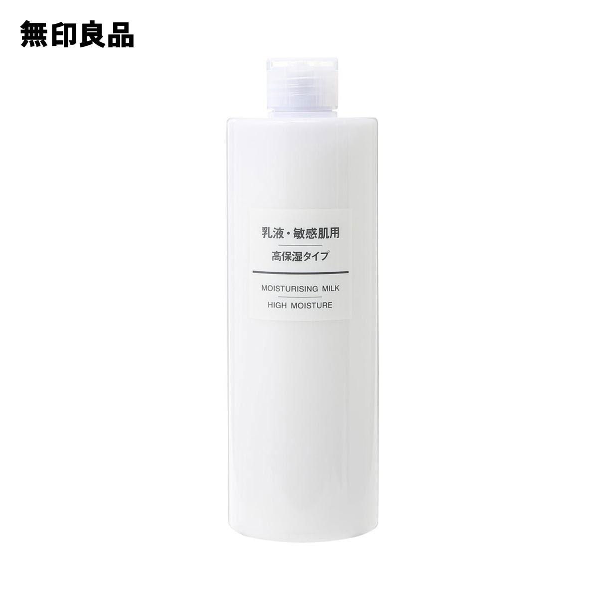 無印良品 公式 乳液 敏感肌用 高保湿タイプ 400ml ☆送料無料☆ 当日発送可能 セール価格 大容量