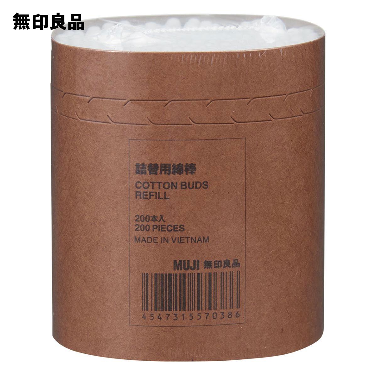 お洒落 無印良品 公式 激安☆超特価 綿棒200本入 詰替用