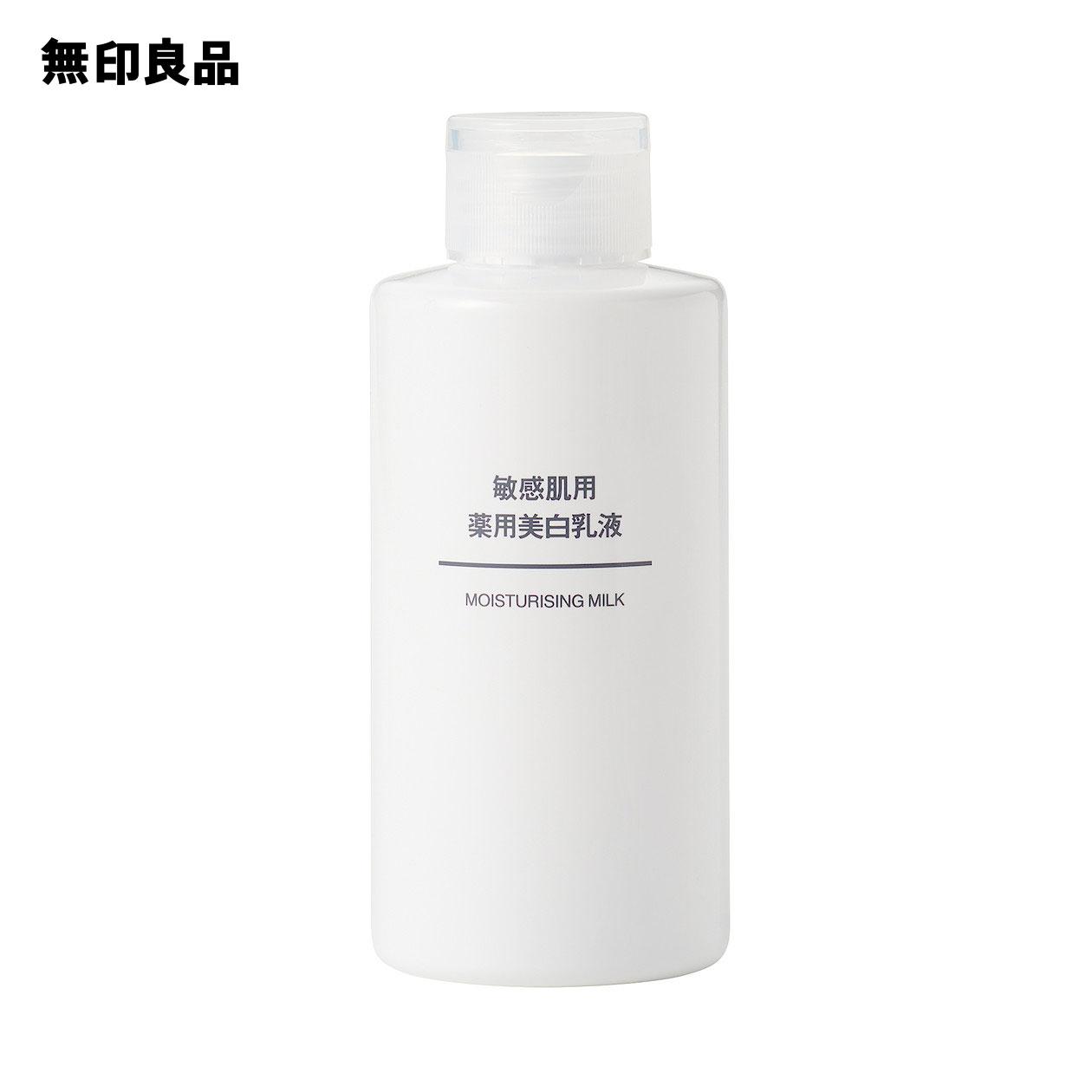 無印良品 公式 保証 敏感肌用薬用美白乳液150mL 祝日