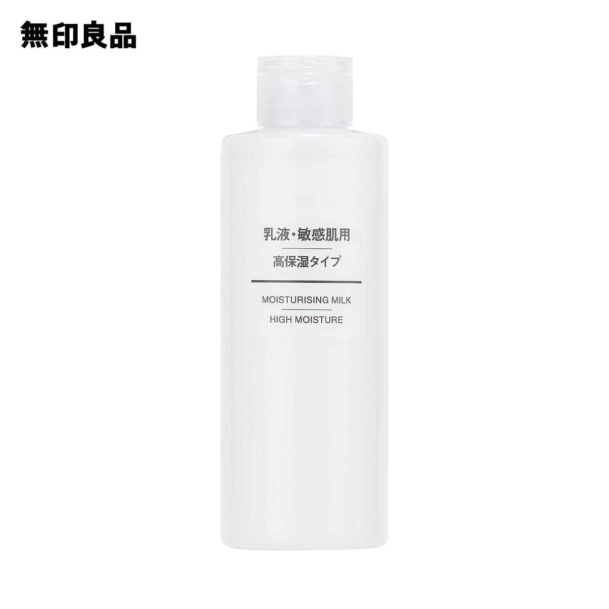 大決算セール 無印良品 公式 乳液 敏感肌用 高保湿タイプ200ml 期間限定で特別価格