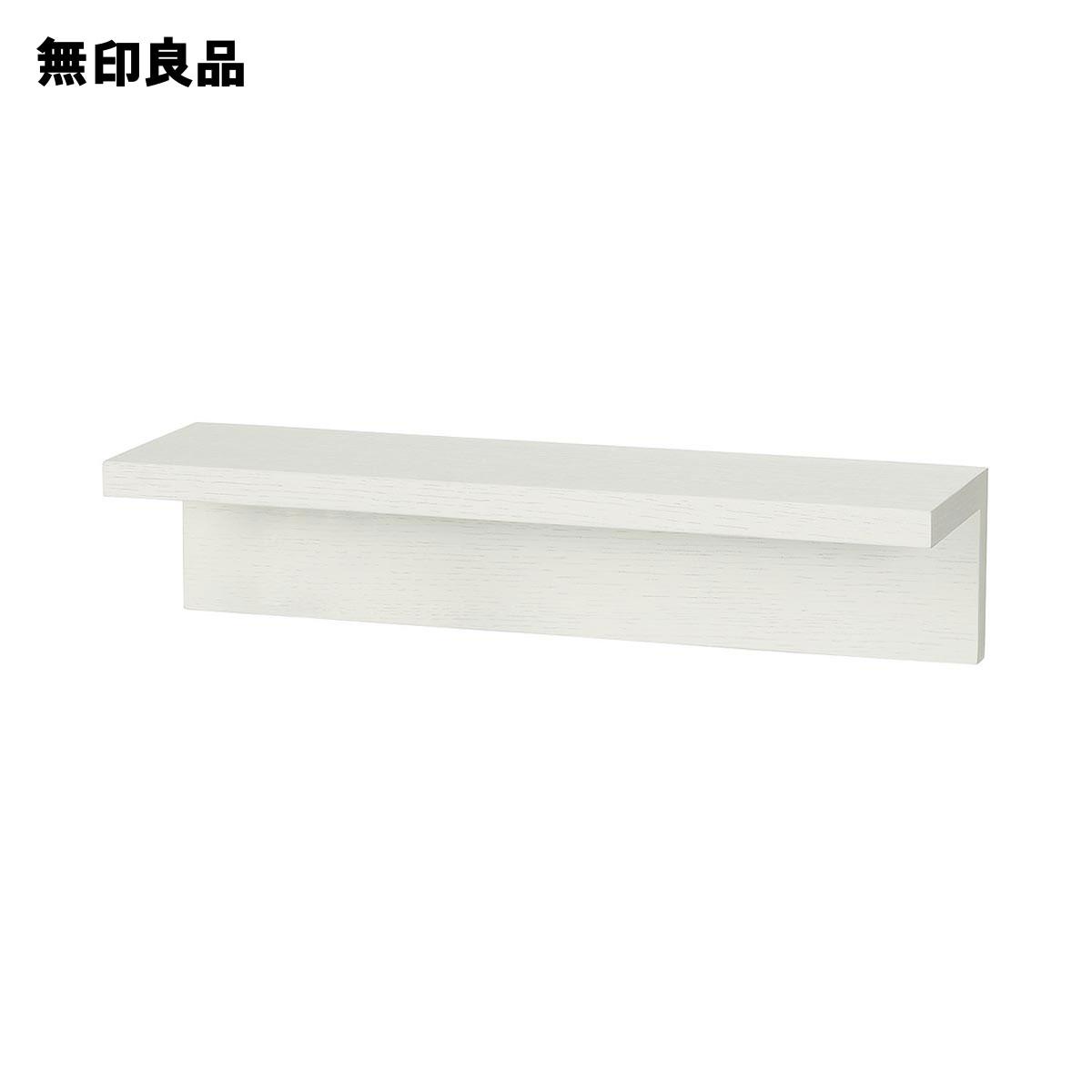無印良品 公式 18%OFF 壁に付けられる家具棚 ライトグレー44cm オーク材突板 メーカー公式ショップ