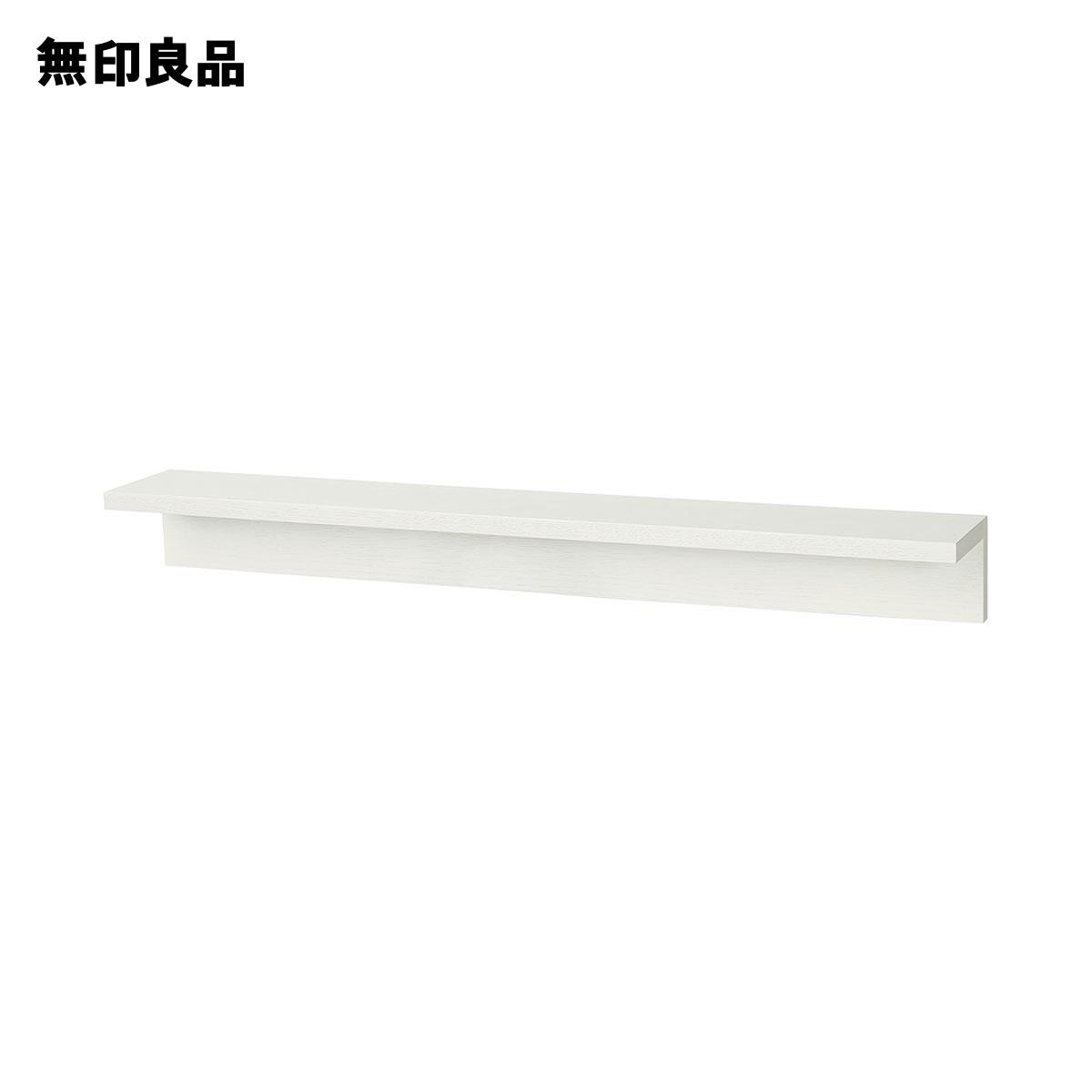 無印良品 公式 壁に付けられる家具棚 オーク材突板 ライトグレー88cm 休日 新品■送料無料■