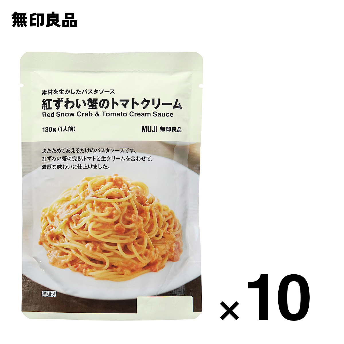 無印良品 日本メーカー新品 公式 素材を生かしたパスタソース 紅ずわい蟹のトマトクリーム 130g 10個セット 1人前 直営ストア