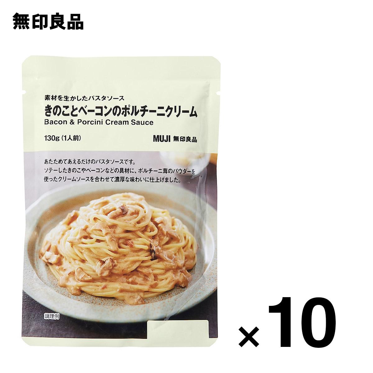 無印良品 公式 素材を生かしたパスタソース きのことベーコンのポルチーニクリーム 1人前 激安☆超特価 10個セット 10%OFF 130g