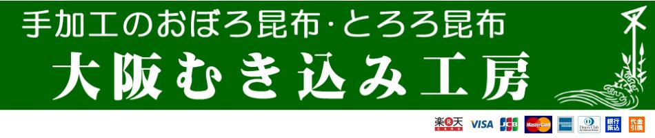 大阪むき込み工房:昆布加工品やだし昆布を取り扱うお店です。