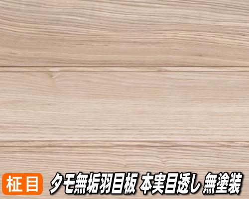 たも 無垢 羽目板 柾目選別 1枚物 節なし 無塗装 長さ1820ミリ品