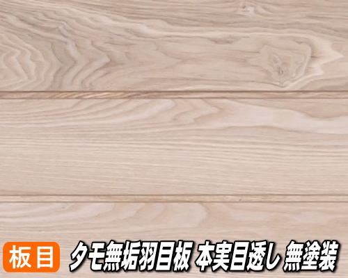 たも 無垢 羽目板 板目選別 1枚物 節なし 無塗装 長さ2430ミリ品