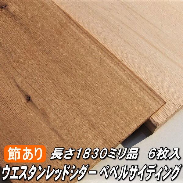 【節あり】ウエスタンレッドシダー ベベルサイディング 無塗装 長さ1830ミリ品