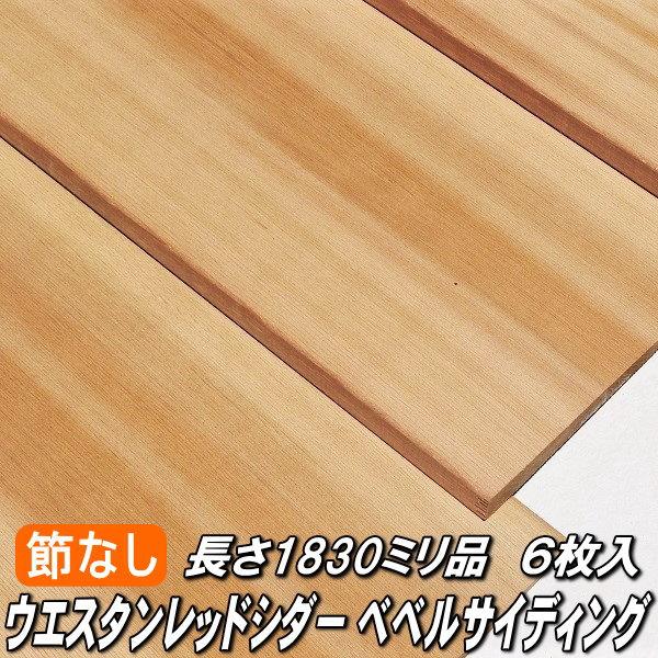 【節無し】ウエスタンレッドシダー ベベルサイディング 無塗装 長さ1830ミリ品