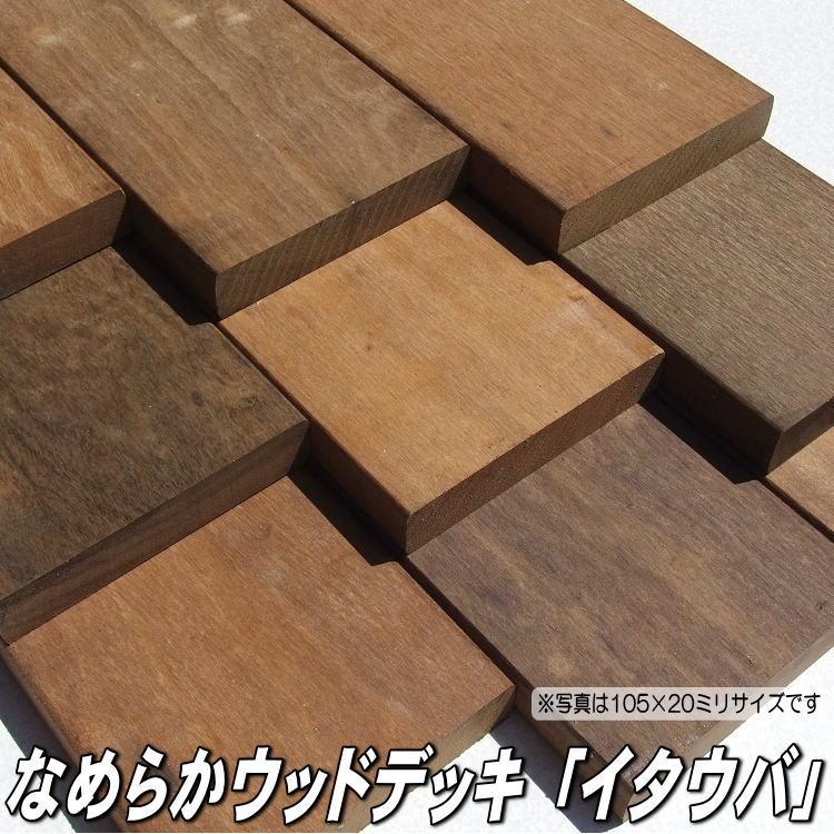 4面面取り (ミリ) 4面プレナー イペ 3300×90×90 (29.4kg)