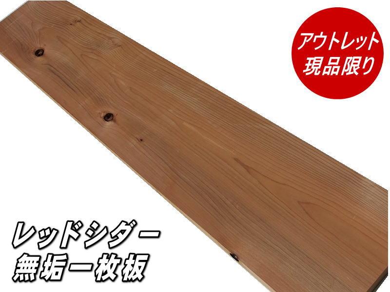 【アウトレット】レッドシダー 無垢 一枚板 1950×350×40ミリ(10kg)
